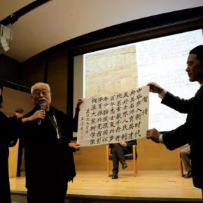 """19 Alumni from the Department of Art History at the Central Academy of Fine Arts presented a poem 290x290 - Academic Conference of """"Art History in China"""" Successfully Concluded & """"Wang Xun's Anthology"""" was Issued"""
