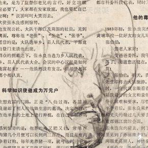 20 Tian Shixin A Self Portrait Drawn in the Newspaper pencil on paper 12 × 11 cm 1975 290x290 - Tian Shixin