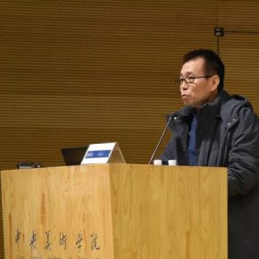 """32 Prof. Song Yucheng from LuXun Academy of Fine Arts served as the Moderator of Panel two.webp  290x290 - Academic Conference of """"Art History in China"""" Successfully Concluded & """"Wang Xun's Anthology"""" was Issued"""