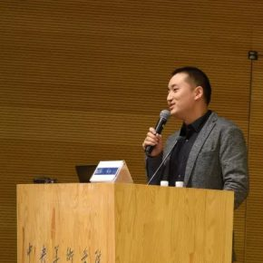 """38 Speaker Zhao Yan from Central Academy of Fine Arts.webp  290x290 - Academic Conference of """"Art History in China"""" Successfully Concluded & """"Wang Xun's Anthology"""" was Issued"""