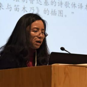 """45 Mu Hongyan from Beijing Foreign Studies University.webp  290x290 - Academic Conference of """"Art History in China"""" Successfully Concluded & """"Wang Xun's Anthology"""" was Issued"""