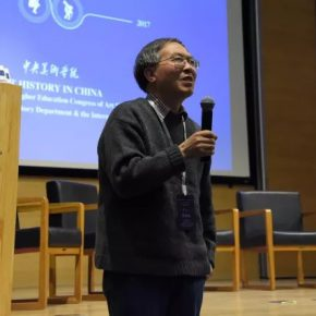 """76 View of the conference.webp  290x290 - Academic Conference of """"Art History in China"""" Successfully Concluded & """"Wang Xun's Anthology"""" was Issued"""