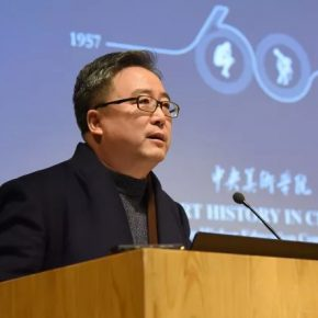 """87 Commentator Cao Qinghui Central Academy of Fine Arts.webp  290x290 - Academic Conference of """"Art History in China"""" Successfully Concluded & """"Wang Xun's Anthology"""" was Issued"""