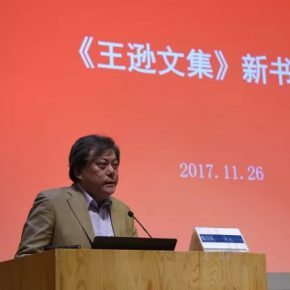 """92 Wang Han the family member of Wang Xun.webp  290x290 - Academic Conference of """"Art History in China"""" Successfully Concluded & """"Wang Xun's Anthology"""" was Issued"""