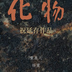 Poster 1 290x290 - Spiritual Transformation: Zhu Yancun Solo Exhibition Featuring His Recent Work at Deshan Art Gallery in Beijing