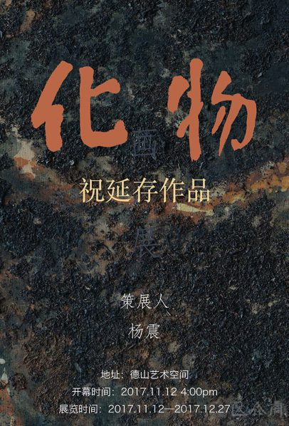 Poster 1 406x598 - Spiritual Transformation: Zhu Yancun Solo Exhibition Featuring His Recent Work at Deshan Art Gallery in Beijing