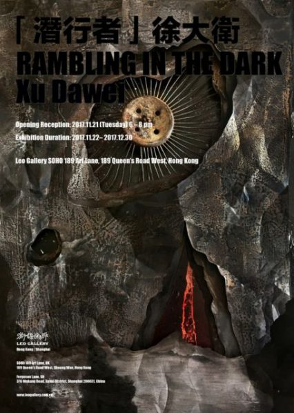 "Poster 426x598 - Leo Gallery presents Xu Dawei's solo exhibition ""Rambling in the Dark"" in Hong Kong"