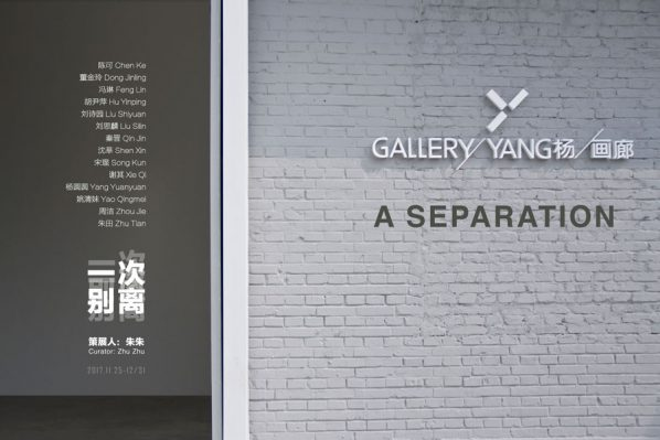 """Poster of A Separation 598x399 - Gallery Yang presents the group exhibition entitled """"A Separation"""" in Beijing"""
