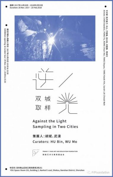 Poster of Against the Light Sampling in Two Cities