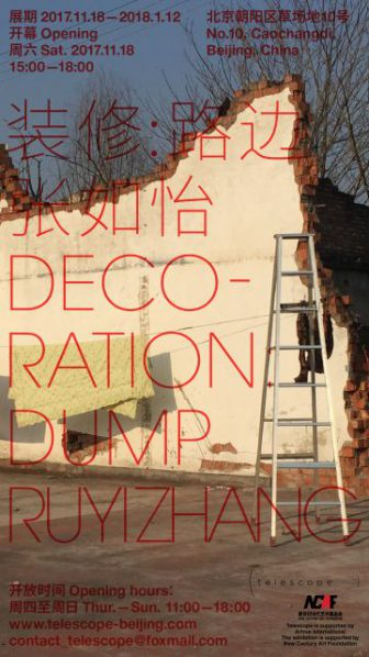 """Poster of Decoration Dump 336x598 - Telescope presents Zhang Ruyi's solo exhibition entitled """"Decoration: Dump"""" in Beijing"""