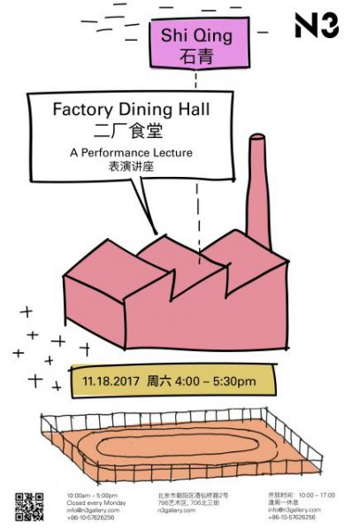Poster of Factory Dining Hall 398x598 - Factory Dining Hall –  A Performance Lecture from Shi Qing will be presented at N3 Gallery