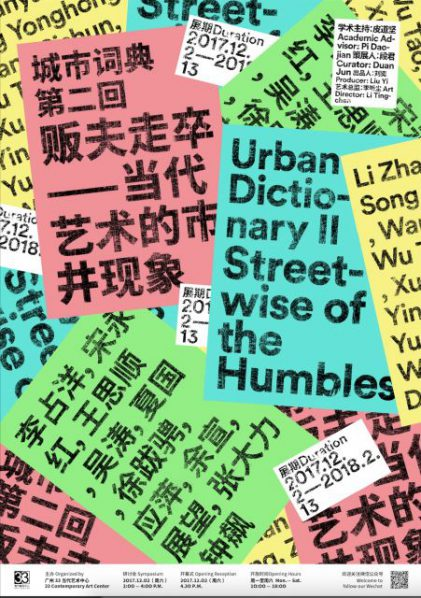 """Poster of Streetwise of the Humbles 421x598 - 33 Contemporary Art Center presents """"Urban Dictionary II – Streetwise of the Humbles"""" in Guangzhou"""