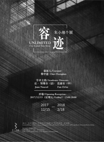 """Poster of Unlimited 437x598 - Being 3 Gallery presents """"Unlimited – Zhu Xiaodi Solo Show"""" in Beijing"""