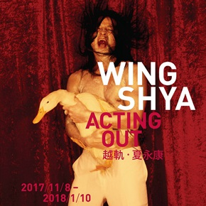 Shanghai Center of Photography announces the first major retrospective of Wing Shya opening November 8 in Shanghai