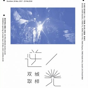 "You Space presents ""Against the Light: Sampling in Two Cities"" in Shenzhen"