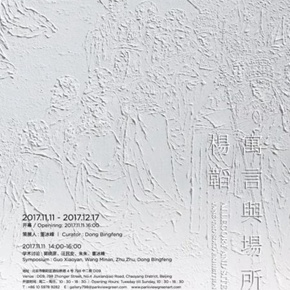 Allegory and Site: Yang Tao Solo Exhibition to be Presented at Parkview Green Art