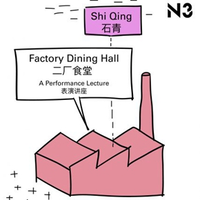 Factory Dining Hall –  A Performance Lecture from Shi Qing will be presented at N3 Gallery