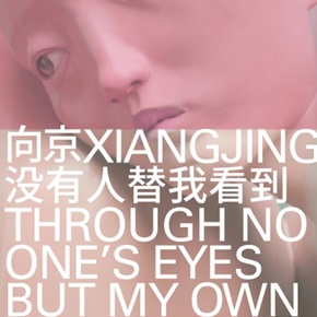 "Long Museum West Bund presents ""Xiang Jing: Through No One's Eyes But My Own"" in Shanghai"