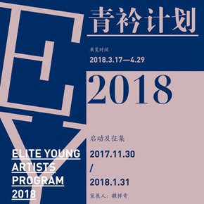 """Finding the Emotion and Warmth of Humanity: """"Elite Young Artists Program 2018"""" Solicitation Started"""