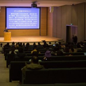 """03 View of the lecture 2 290x290 - Yan Jia'an: """"Probability Exposes the Mystery, Statistics Explain the Secret"""""""