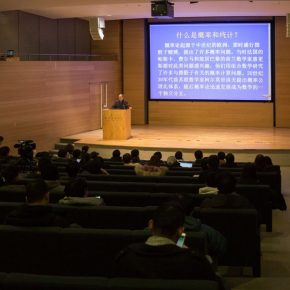 """04 View of the lecture 2 290x290 - Yan Jia'an: """"Probability Exposes the Mystery, Statistics Explain the Secret"""""""
