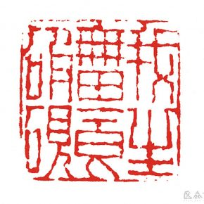 "08 Qi Baishi ""Living by Selling Texts Instead of Farming"" Qingtian stone 2.3 × 2.2 × 4 cm 1898 in the collection of Beijing Fine Art Academy 290x290 - ""Living by Selling Texts Instead of Farming – Qi Baishi's Calligraphic Implication II"" opened at Beijing Fine Art Academy"