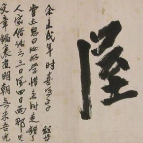 "10 Qi Baishi Zeng House 53.5 × 101 cm 1923 in the collection of Liaoning Provincial Museum 290x290 - ""Living by Selling Texts Instead of Farming – Qi Baishi's Calligraphic Implication II"" opened at Beijing Fine Art Academy"