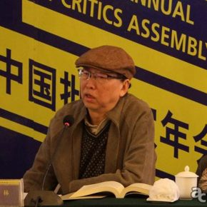 """11 Wang Lin Professor of Sichuan Fine Arts Institute PhD supervisor of Xi'an Academy of Fine Arts and a critic 290x290 - Focusing on """"Seeing and Reading: Critics and Readers"""" The 11th Annual Conference of Chinese Art Critics Held in Zhangzhou"""
