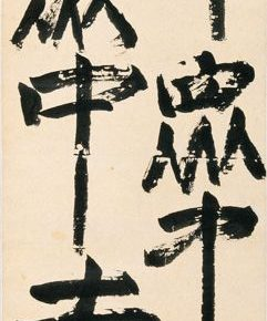"12 Qi Baishi Come from the Masses and Return to the Masses 227 × 54 cm 1950 in the collection of the CAFA Art Museum 241x290 - ""Living by Selling Texts Instead of Farming – Qi Baishi's Calligraphic Implication II"" opened at Beijing Fine Art Academy"