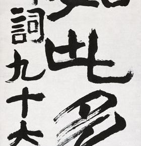 "14 Qi Baishi What a Great World 182.5 × 51.5 cm 1956 in Li Keran's private collection 280x290 - ""Living by Selling Texts Instead of Farming – Qi Baishi's Calligraphic Implication II"" opened at Beijing Fine Art Academy"
