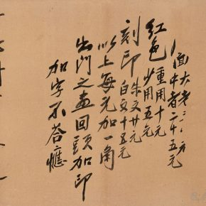 "15 Qi Baishi Price List of My Works 68 × 69.5 cm 1948 in the collection of Beijing Academy of Painting 290x290 - ""Living by Selling Texts Instead of Farming – Qi Baishi's Calligraphic Implication II"" opened at Beijing Fine Art Academy"
