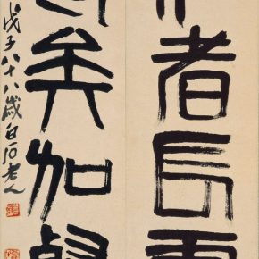 "17 Qi Baishi A Couple of Four Words Written in Seal Script Character 68 × 21 cm 1948 in the collection of the CAFA Art Museum 290x290 - ""Living by Selling Texts Instead of Farming – Qi Baishi's Calligraphic Implication II"" opened at Beijing Fine Art Academy"