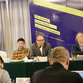 """18 View of the discussion – LaoZhu delivered a speech 290x290 - Focusing on """"Seeing and Reading: Critics and Readers"""" The 11th Annual Conference of Chinese Art Critics Held in Zhangzhou"""