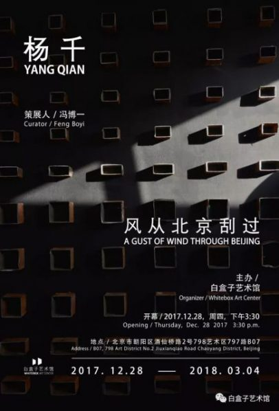 "Poster of A Gust of Wind through Beijing 406x598 - Whitebox Art Center announces ""A Gust of Wind through Beijing: Yang Qian Solo Exhibition"" opening on December 28"