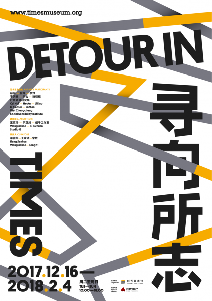 """Poster of Detour in Times 423x598 - Guangdong Times Museum presents """"Detour in Times"""""""