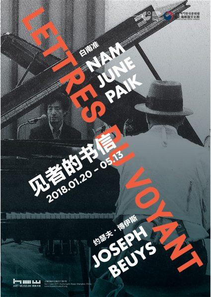 """Poster of Lettres du Voyant Joseph Beuys x Nam June Paik 1 425x598 - HOW Art Museum announces """"Lettres du Voyant: Joseph Beuys x Nam June Paik"""" opening on January 20, 2018"""