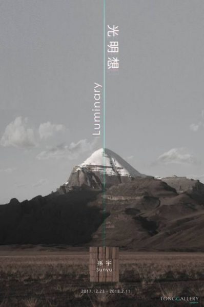 "Poster of Luminary Sun Yus Solo Project 398x598 - Sun Yu's Solo Project ""Luminary"" will be presented at Tong Gallery+Projects"