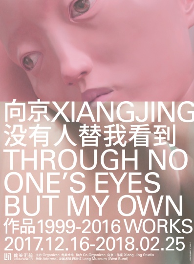 "Poster of Through No One's Eyes But My Own - Long Museum West Bund presents ""Xiang Jing: Through No One's Eyes But My Own"" in Shanghai"