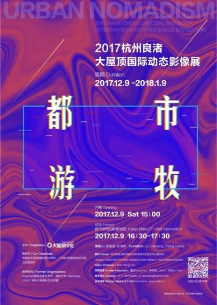 Poster of Urban Nomadism 426x598 - Urban Nomadism – 2017 Hangzhou Liangzhu Big Roof International Moving Image Exhibition Opening on December 9