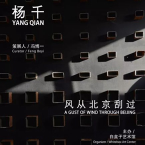 "Whitebox Art Center announces ""A Gust of Wind through Beijing: Yang Qian Solo Exhibition"" opening on December 28"