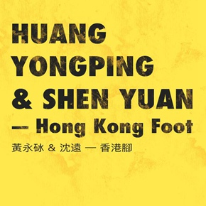 "Tang Contemporary Art presents ""Hong Kong Foot"" featuring new works by Huang Yongping and Shen Yuan"