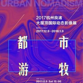 Urban Nomadism – 2017 Hangzhou Liangzhu Big Roof International Moving Image Exhibition Opening on December 9