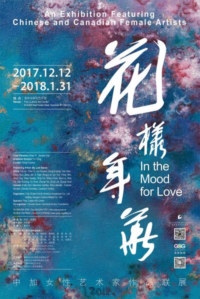 "00 Poster 2 400x598 - ""In the Mood for Love – An Exhibition Featuring Chinese and Canadian Female Artists"" Opening at Poly Culture Art Center"