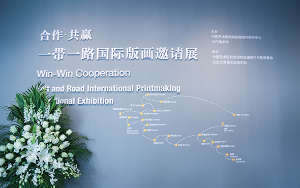 """00 featured image of the exhibition - Diverse Styles and Beautiful Forms: """"Win-Win Cooperation Belt and Road International Printmaking Invitational Exhibition"""" Opened"""