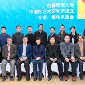 Focusing on the Research, Communication and Education of Paper Art: the Establishment of the Institute of Paper Art in China, Jilin Normal University