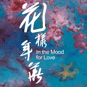 """In the Mood for Love – An Exhibition Featuring Chinese and Canadian Female Artists"" Opening at Poly Culture Art Center"