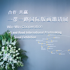 "Diverse Styles and Beautiful Forms: ""Win-Win Cooperation Belt and Road International Printmaking Invitational Exhibition"" Opened"