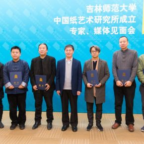 06 Group photo of Yang Jinghai President of Jilin Normal University and the experts that have been employed 290x290 - Focusing on the Research, Communication and Education of Paper Art: the Establishment of the Institute of Paper Art in China, Jilin Normal University