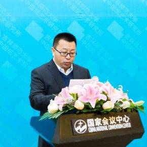 07 Che Guangbo Vice President of Jilin Normal University presided over the conference 290x290 - Focusing on the Research, Communication and Education of Paper Art: the Establishment of the Institute of Paper Art in China, Jilin Normal University
