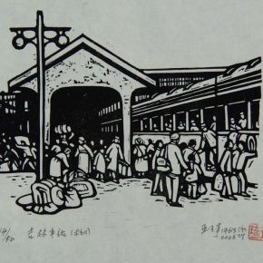 37 Wang Qi, Jilin Railway Station, black and white woodcut, 12.5 × 15.4 cm, 1963, in the collection of CAFA Art Museum
